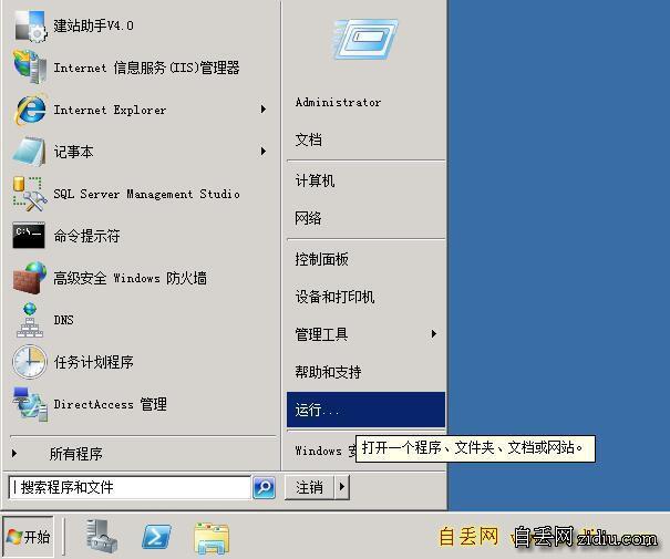 windows服务器和虚拟主机如何创建.开头的文件夹或者文本