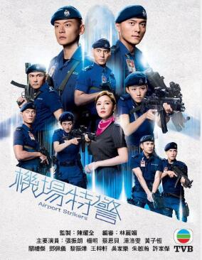 机场特警.Airport.Security.Unit.2020.2160p.WEB-DL.H265.AAC.2Audio-国粤双语