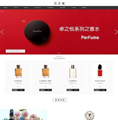 适用于香水口红化妆品牌产品html5网站源码zzzphp模板下载(带手机版)