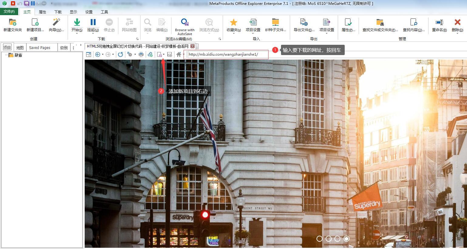 Offline Explorer Enterprise整站网页下载详细图文教程附软件