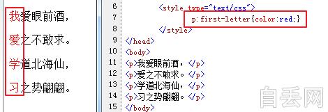 css伪对象选择器选择第一个字符first-letter、选择第一行使用方法教程